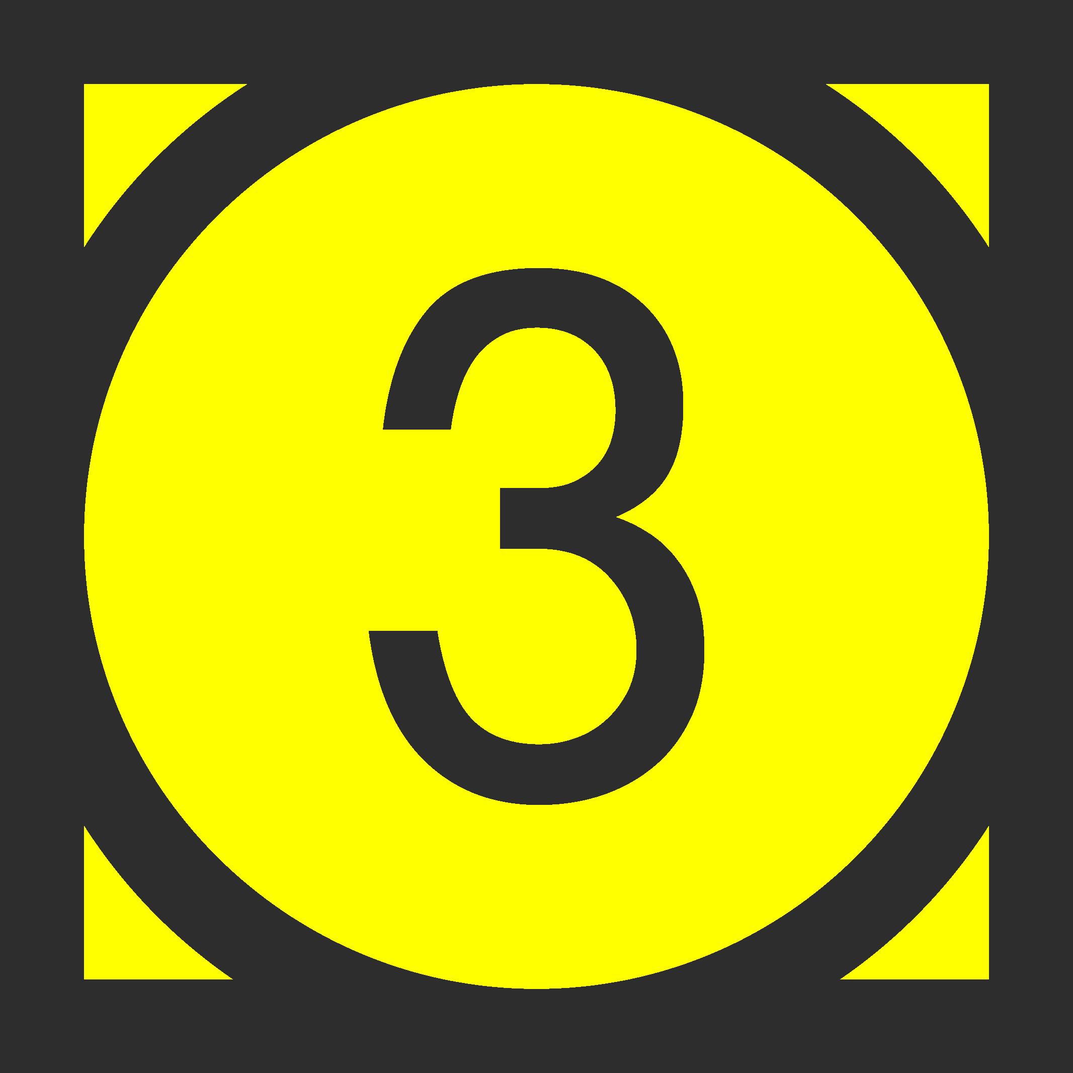 Третье