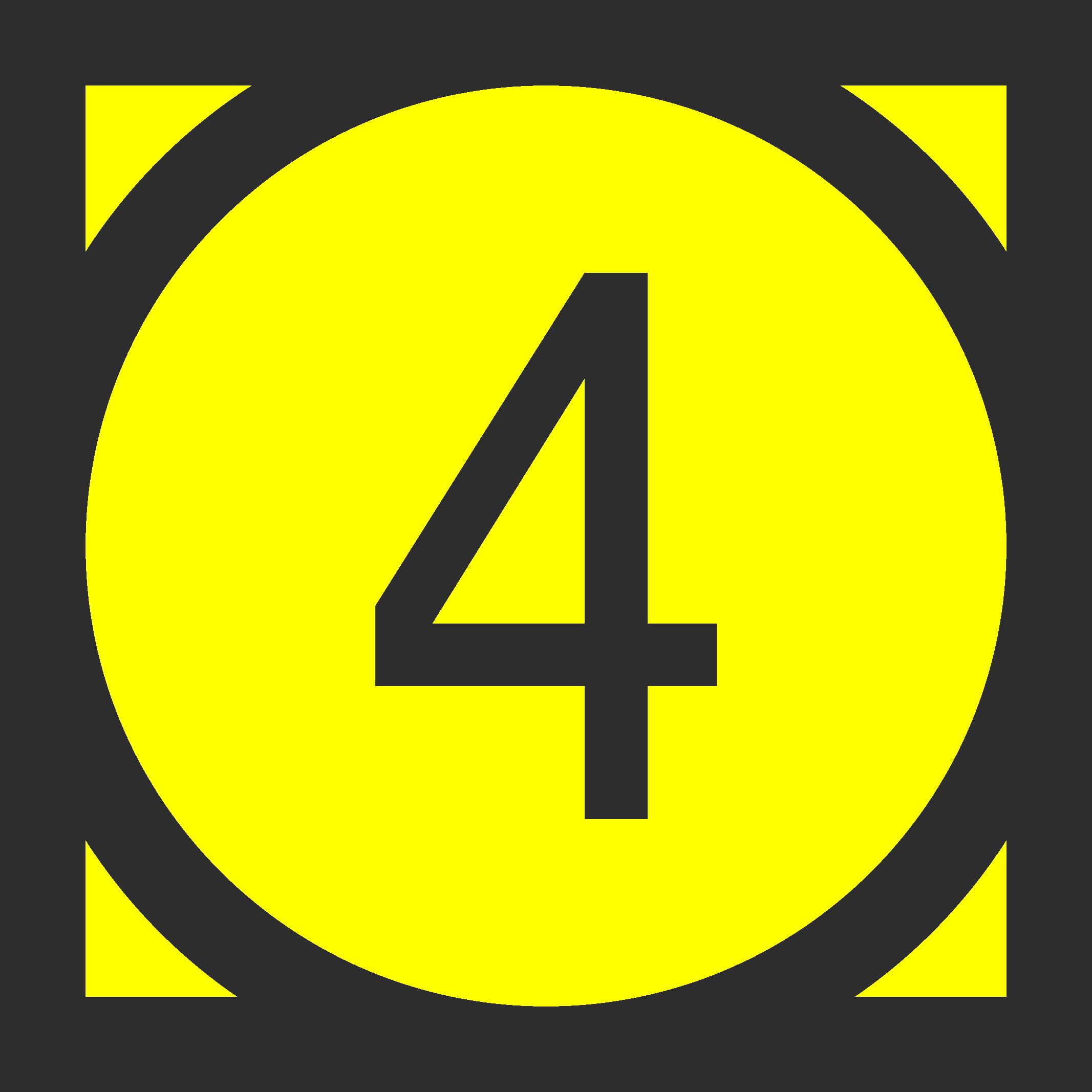 Четвертое